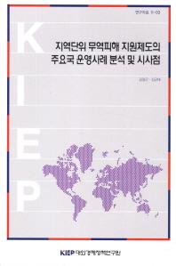 지역단위 무역피해 지원제도의 주요국 운영사례 분석 및 시사점