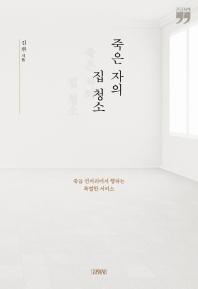 죽은 자의 집 청소(큰글자책)