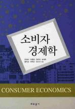 소비자경제학