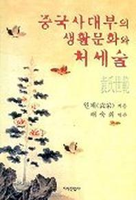 중국사대부의 생활문화와 처세술