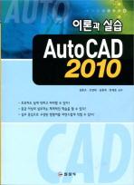 AUTO CAD 2010 이론과 실습