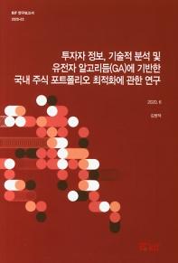 투자자 정보, 기술적 분석 및 유전자 알고리듬(GA)에 기반한 국내 주식 포트폴리오 최적화에 관한 연구