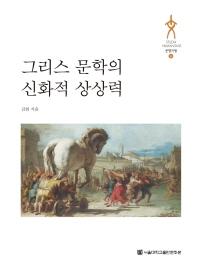 그리스 문학의 신화적 상상력