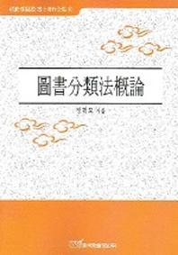 도서분류법개론