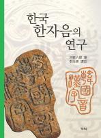 한국 한자음의 연구
