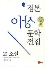 증보정본 이상문학전집. 2: 소설