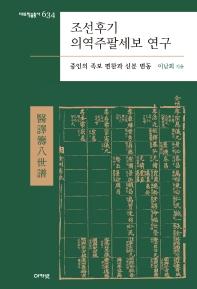 조선후기 의역주팔세보 연구