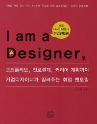I am a Designer(나는 디자이너다)