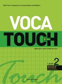 Voca Touch(보카터치). Level 2