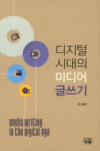 디지털 시대의 미디어 글쓰기
