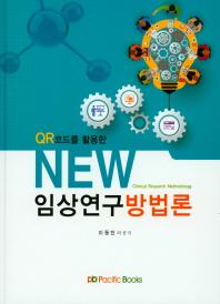 QR코드를 활용한 New 임상연구방법론