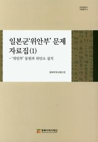 일본군 위안부 문제 자료집. 1: 위안부 동원과 위안소 설치