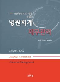전산회계 프로그램을 응용한 병원회계 및 재무관리