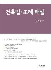 건축법 조례 해설(2020)