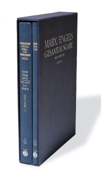 경제학 비판을 위하여: 1861~63년 초고 제2분책