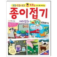 IQ CQ EQ 똑똑한 아이로 키우는 종이접기: 재미있는 속담 이야기