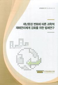 재난환경 변화에 따른 과학적 재해관리체계 강화를 위한 법제연구