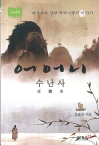 어머니 수난사(큰글자책)