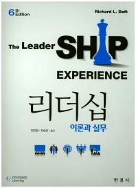 리더십 이론과 실무