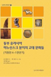 동부 유라시아 미누신스크 분지의 고대문화들(기원전 4~1천년기)