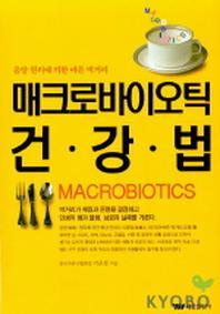 매크로바이오틱 건강법