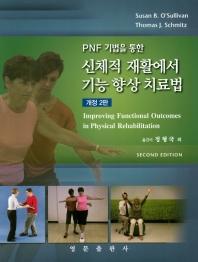 Pnf 기법을 통한 신체적 재활에서 기능 향상 치료법