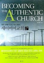 참된 교회를 이끄는 작은 공동체 세이비어교회(실천편)
