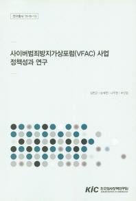 사이버범죄방지가상포럼(VFAC)사업 정책성과 연구