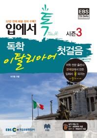 EBS FM 입에서 톡 독학 이탈리아어 첫걸음 시즌3
