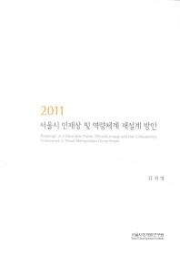 서울시 인재상 및 역량체계 재설계 방안(2011)