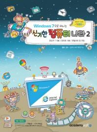 Windows 7으로 떠나는 신기한 컴퓨터 나라. 2