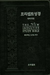 프리셉트 성경(검정)(개역개정)(중단본)(색인)