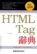 HTML TAG 사전