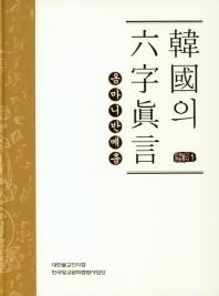 한국의 육자진언 옴마니반메훔