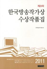 한국방송작가상 수상작품집(2011 제24회)