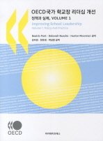 OECD국가 학교장 리더십 개선 정책과 실제 VOLUME. 1