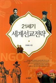 21세기 세계선교전략