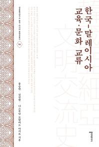 한국-말레이시아 교육 문화 교류
