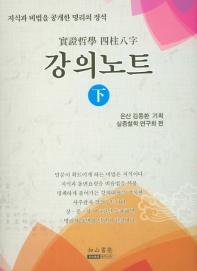 실증철학 사주팔자 강의노트(하)