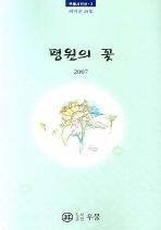 평원의 꽃