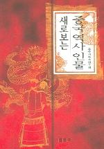 중국역사인물