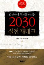 2030 실전 재테크