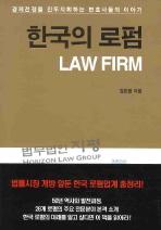 한국의 로펌
