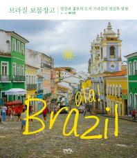 브라질 보물창고