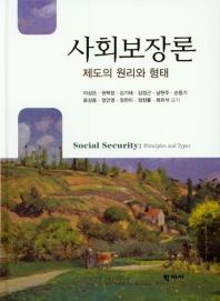 사회보장론: 제도의 원리와 형태