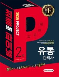 시대에듀 유통관리사 2급 최종점검 파이널 Projet(2020)