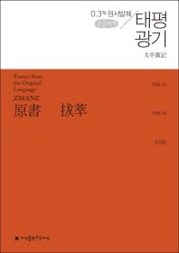 태평광기(큰글씨책)