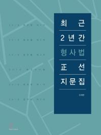 최근 2년간 형사법 정선지문집(2019)