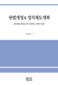 헌법개정과 정치제도개혁