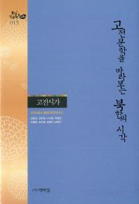 고전문학을 바라보는 북한의 시각: 고전시가